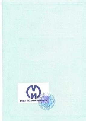 certificate-tz-3
