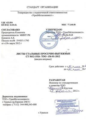 certificate-tz-6