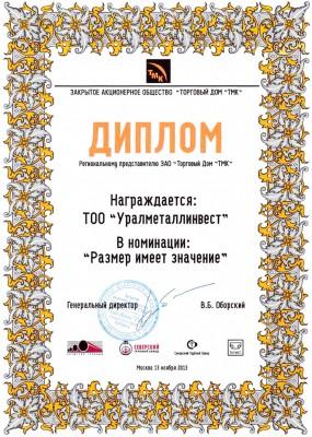 certificate-tz-9