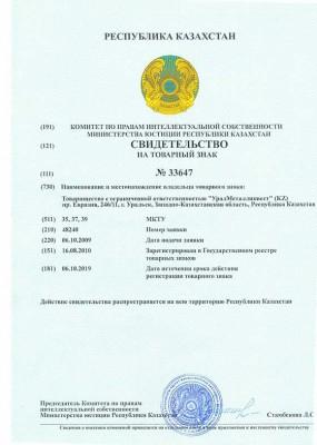 certificate-tz-4