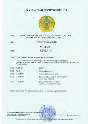 certificate-tz-5