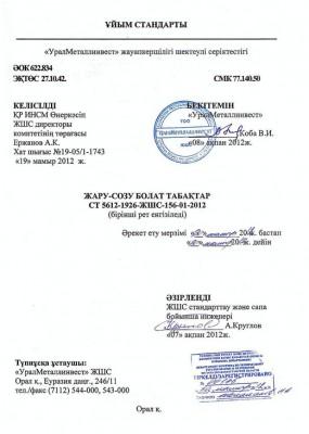 certificate-tz-7