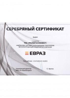 certificate-tz-8