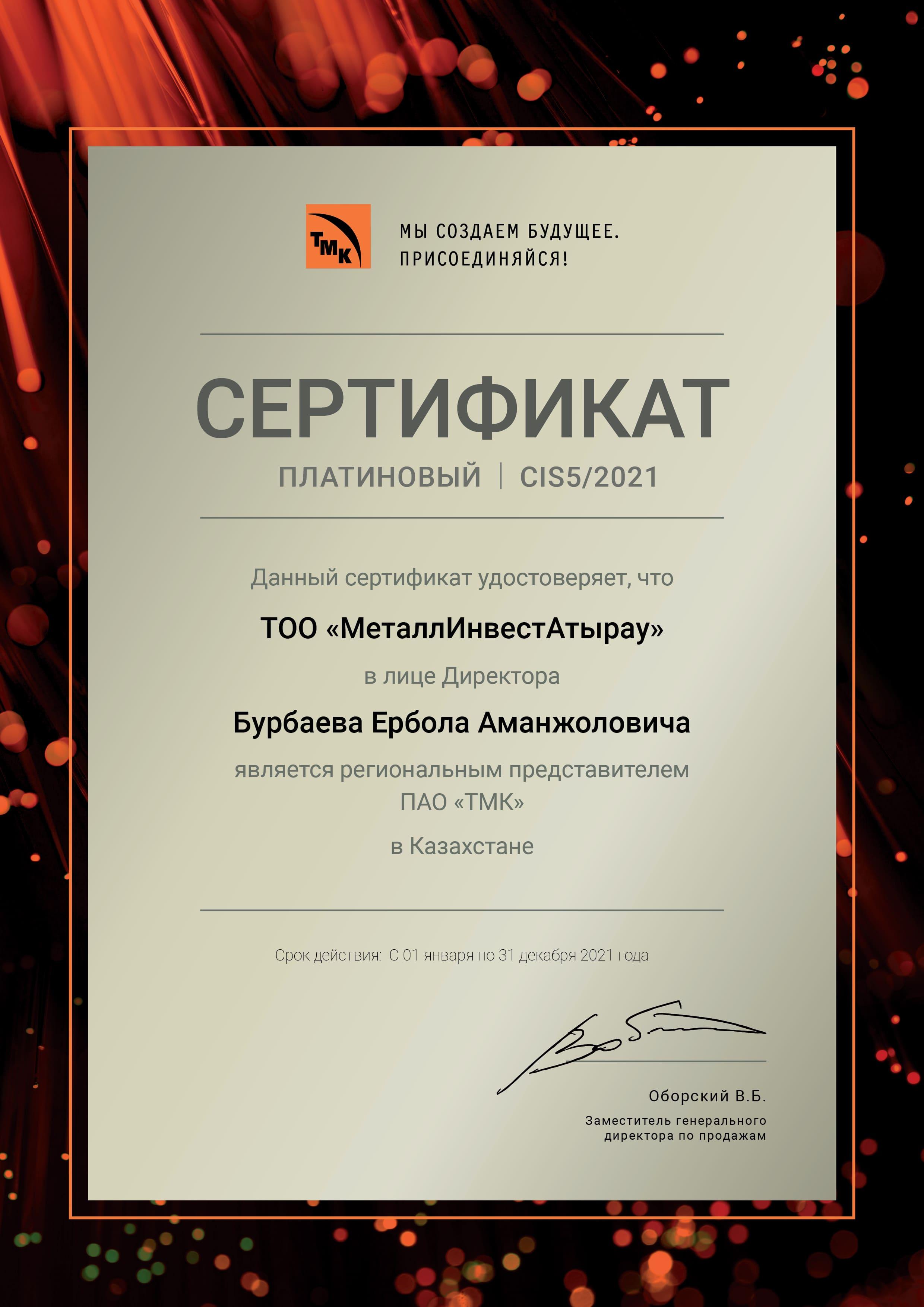certificate-tz-1